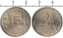 Изображение Мелочь Россия 2 рубля 2000 Медно-никель XF