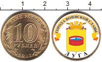 Россия 10 рублей 2012 Медно-никель