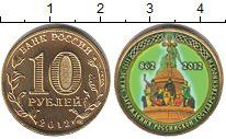 Изображение Цветные монеты Россия 10 рублей 2012 Медно-никель UNC- 1150-летие Зарождени