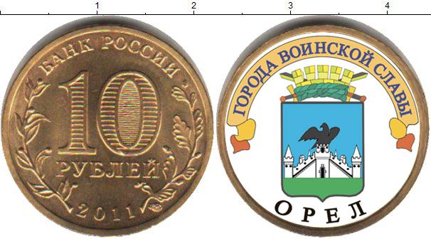 Картинка Цветные монеты Россия 10 рублей Медно-никель 2011