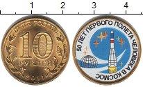 Изображение Мелочь Россия 10 рублей 2011 Медно-никель UNC- 50 лет первого полет
