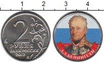 Изображение Цветные монеты Россия 2 рубля 2012 Медно-никель UNC Беннигсен