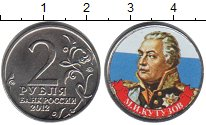 Изображение Цветные монеты Россия 2 рубля 2012 Медно-никель UNC