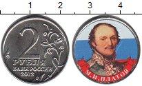 Изображение Цветные монеты Россия 2 рубля 2012 Медно-никель UNC Платов