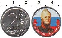 Изображение Мелочь Россия 2 рубля 2012 Медно-никель UNC
