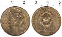 Изображение Мелочь СССР 50 копеек 1967 Медно-никель UNC- 50 лет Советской вла