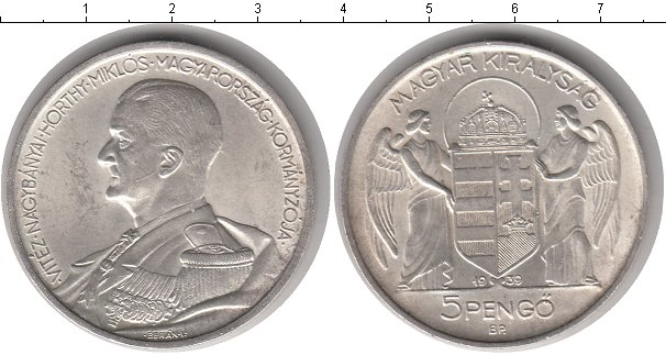 5 пенго венгрии 1943 года полный набор юбилейных монет ссср 1965 1991