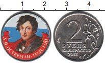 Изображение Цветные монеты Россия 2 рубля 2012 Медно-никель UNC- Остерман-Толстой