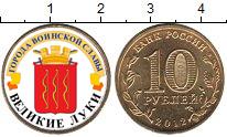 Изображение Цветные монеты Россия 10 рублей 2012 Медно-никель UNC- Великие Луки