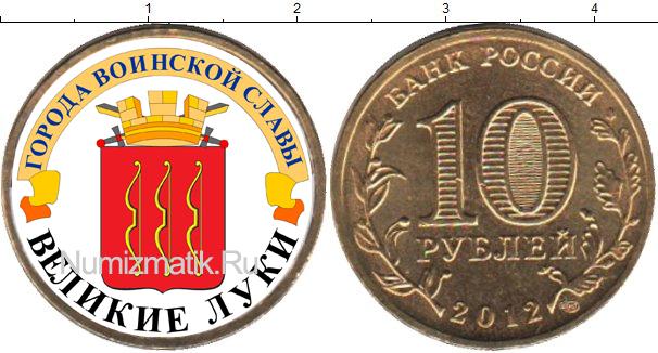 Картинка Цветные монеты Россия 10 рублей Медно-никель 2012