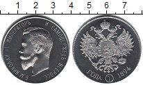 Изображение Мелочь Россия Монетовидный жетон 0   Николай II