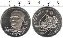 Изображение Мелочь Украина 2 гривны 2003 Медно-никель Proof-