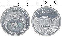 Изображение Монеты Польша 10 злотых 2009 Серебро Proof 90 лет Высшей контро