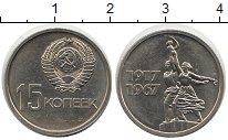 Изображение Мелочь СССР 15 копеек 1967 Медно-никель UNC- 50 лет Великой Октяб