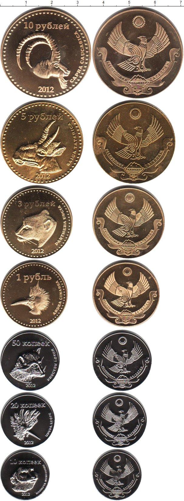 Картинка Наборы монет Дагестан Россия 2012  2012