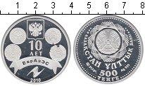 Изображение Монеты Казахстан 500 тенге 2010 Серебро Proof 10 лет ЕврАзЭС