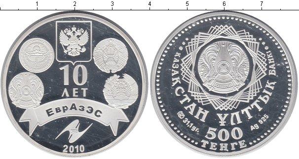 Картинка Монеты Казахстан 500 тенге Серебро 2010