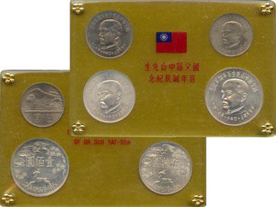 Изображение Подарочные монеты Тайвань 100- летие со дня рождения Др, Сана 1965  UNC Набор состоит из 4 с