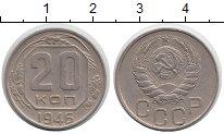 Изображение Мелочь СССР 20 копеек 1946 Медно-никель  .
