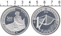 Изображение Монеты Казахстан 500 тенге 2005 Серебро Proof Адырна