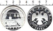 Изображение Монеты Россия 3 рубля 1998 Серебро Proof Саввино-Сторожевский