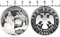 Изображение Монеты Россия 3 рубля 1999 Серебро Proof 275-летие Российской