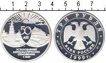 Изображение Монеты Россия 3 рубля 1999 Серебро Proof- 50 лет Установления