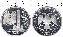 Изображение Монеты Россия 3 рубля 1999 Серебро Proof-