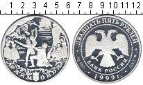 Изображение Монеты Россия 25 рублей 1999 Серебро Proof Раймонда