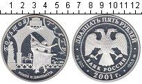 Изображение Монеты Россия 25 рублей 2001 Серебро Proof 225-летие Большого т