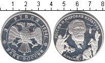 Изображение Монеты Россия 3 рубля 1994 Серебро Proof- Иванов