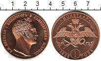 Изображение Мелочь Россия Монетовидный жетон 2012 Медь Proof-