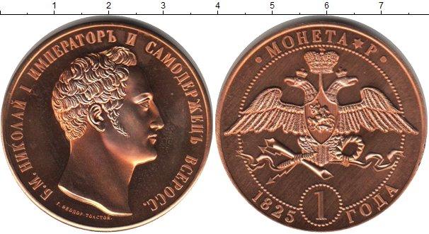 Картинка Мелочь Россия Монетовидный жетон Медь 2012