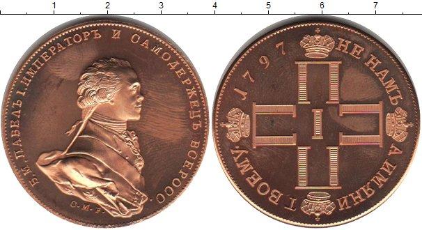 Картинка Мелочь Россия Монетовидный жетон  0