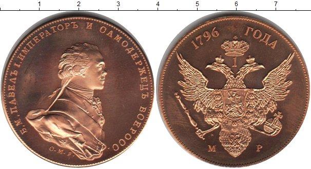 Картинка Мелочь Россия Монетовидный жетон Медь 0