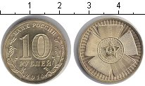 Изображение Мелочь Россия 10 рублей 2010 Медно-никель UNC- 65-я годовщина Побед