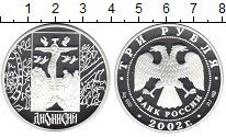 Изображение Монеты Россия 3 рубля 2002 Серебро Proof- Дионисий