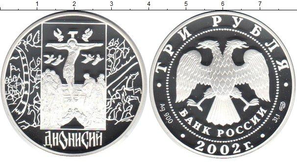 Картинка Монеты Россия 3 рубля Серебро 2002