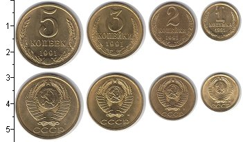 Изображение Наборы монет СССР Набор монет 1990-1991 года 1991  UNC- В наборе 4 монеты но