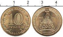 Изображение Мелочь Россия 10 рублей 2012 Медь UNC-