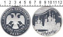 Изображение Монеты Россия 25 рублей 2010 Серебро Proof Ярославль