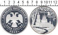 Изображение Монеты Россия 25 рублей 2010 Серебро Proof Санаксарский монасты