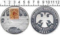 Изображение Монеты Россия 25 рублей 2011 Серебро Proof-