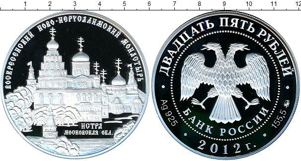 Картинка Монеты Россия 25 рублей Серебро 2012