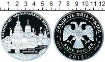 Изображение Монеты Россия 25 рублей 2012 Серебро Proof- Воскресенский монаст