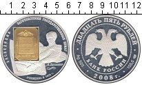 Изображение Монеты Россия 25 рублей 2008 Серебро Proof-