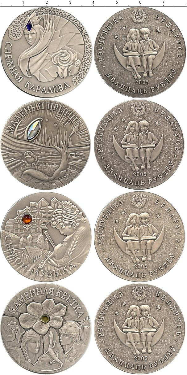 Картинка Подарочные монеты Беларусь Сказки народов мира Серебро 2005