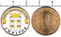 Изображение Цветные монеты Россия 10 рублей 2012 Медь UNC Дмитров