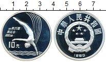 Изображение Монеты Китай 10 юань 1990 Серебро Proof- Барселона 1992 - 25-