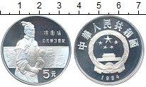 Изображение Монеты Китай 5 юаней 1984 Серебро Proof-